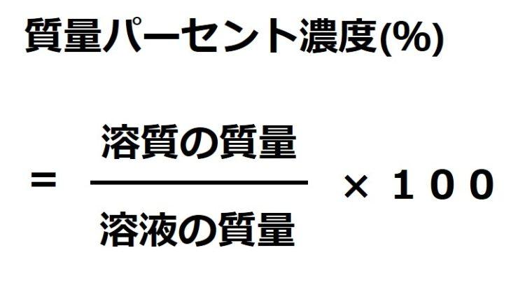 質量パーセント濃度=(溶質の質量÷溶液の質量)×100